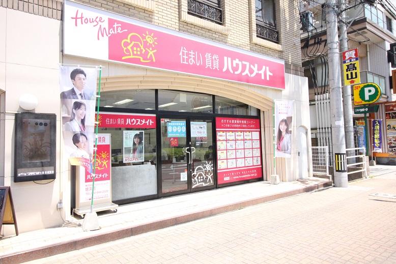 株式会社ハウスメイトショップ 姪浜店