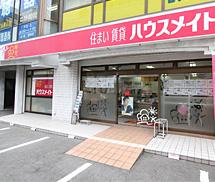 株式会社ハウスメイトショップ 久留米店