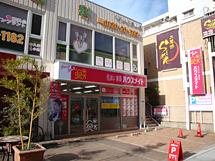 株式会社ハウスメイトショップ 春日原店