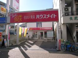 株式会社ハウスメイトショップ 箱崎駅前店