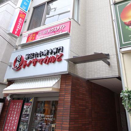 株式会社ハウスメイトショップ 高田馬場店